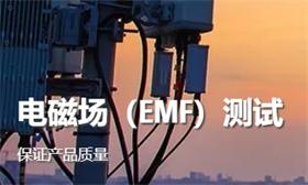 电磁场测试确保安全和合规
