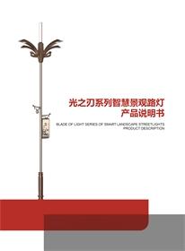 """""""呼吸之光""""5G智慧路灯——2021阿拉丁神灯奖海选入围产品"""