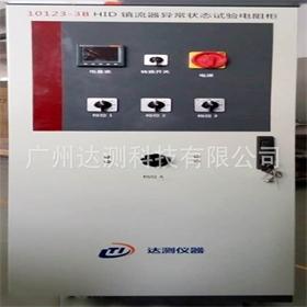 HID 灯控制器异常试验负载柜 IEC60598-1/GB7