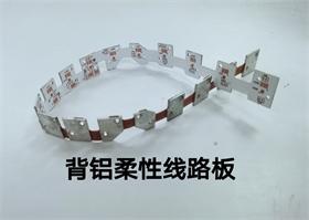 背鋁柔性線路板