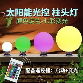 LED发光i圆球灯户景观球形灯防雨庭院草坪装饰灯七彩渐变源