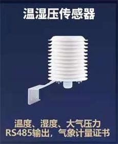 耘农智慧-湿湿压传感器