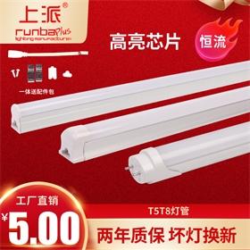 LED灯管 t5t8一体化支架灯节能日光灯恒流1.2米支架