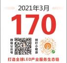 中山瑞丰商情170电子广告