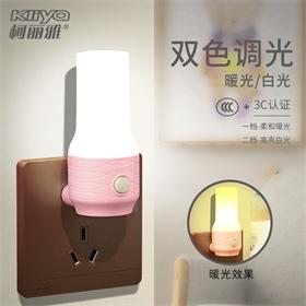 柯丽雅私模创意插电开关双档调光暖光LED节能小夜灯走廊卧室智