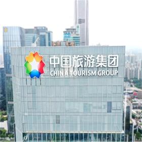 中国旅游集团玻璃幕墙发光字工程