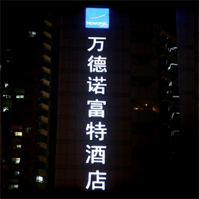 深圳万德诺富特酒店楼体发光字工程
