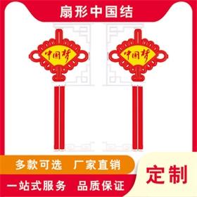 LED光源扇形发光中国结中国梦喜庆户外广告灯箱