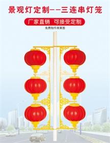led灯笼三连串灯笼景观灯道景观路灯杆户外广告牌吸塑灯