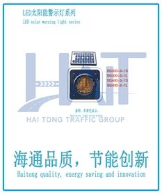 海通交通LED太阳能警示灯001