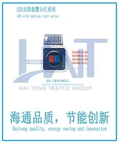 海通交通LED太阳能警示灯002