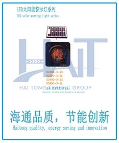 海通交通LED太阳能警示灯003