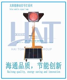 海通交通移动太阳能信号灯001