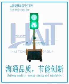 海通交通移动太阳能信号灯002