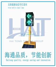 海通交通移动太阳能信号灯003