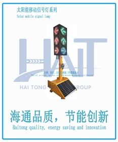 海通交通移动太阳能信号灯005
