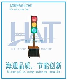 海通交通移动太阳能信号灯004