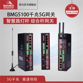 智慧杆网关 佰马5100千兆云盒 5g灯杆网关 照明控制盒