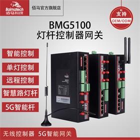 智慧杆控制盒 BMG5100f 智慧照明控制 智慧杆网关