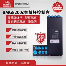 智能照明 智慧路灯 智慧杆网关 BMG8200c智能控制盒