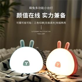 柯丽雅新奇特萌兔多功能LED阅读充电小台灯起夜床头创意夜灯礼