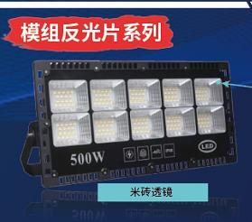 米砖透镜 模组反光片系列投光灯