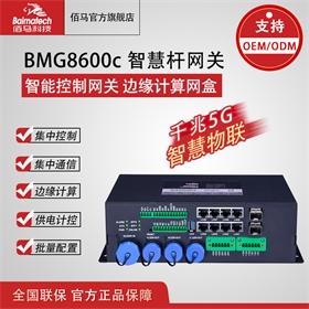物联网关 路灯控制网关 佰马8600c智慧杆控制器 照明系统