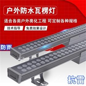 LED 線性雙排洗墻燈 48W大功率DMX512RGBW跑動