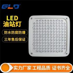 吸頂式LED油站燈 100W/120W/150W防爆油站燈