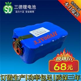 3.2V/60AH太阳能锂电池厂家现货直销|爆款