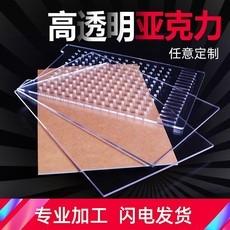 透明板 有機PS透明板 亞克力透明板 加工透明板 燈罩透明板