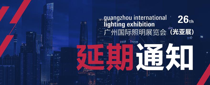 2021广州国际照明展览会延期公告