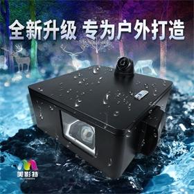 户外互动投影一体机户外防水投影机