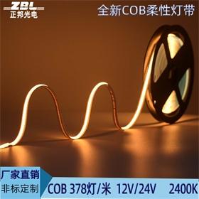 新款灯带COB灯带378灯低压高显色防水柔性LED橱柜灯带