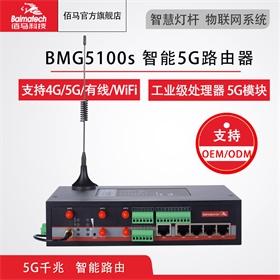 智慧杆路由器 佰马5100s智能灯控路由器 5G智能杆网关