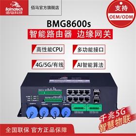 BMG8600s 灯控路由器 智慧杆网关 智能网盒贴牌定制