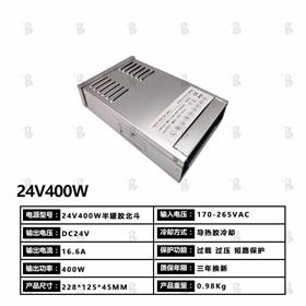 24V400W电源