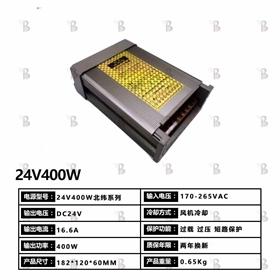 24V400W北纬系列电源