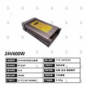 24V600W北斗系列电源