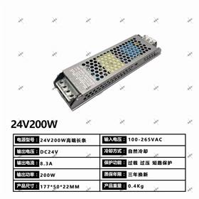 24V200W高端长条电源