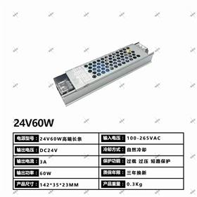 234V60W高端长条电源
