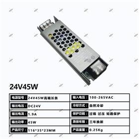 24V45W高端长条电源
