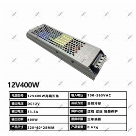 12V400W高端长条电源