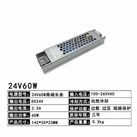 24V60W高端长条电源