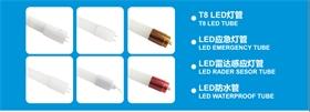 T8LED灯管 LED应急灯管 LED雷达感应灯管 防水管