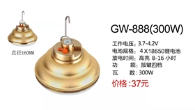 GW-888 铝合金LED球泡