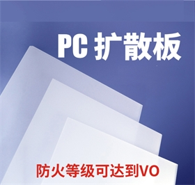 PC扩散板01