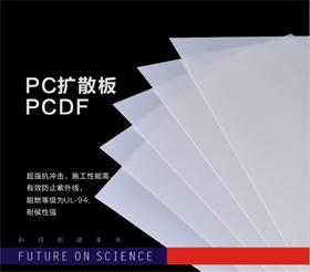 PC扩散板  PCDF