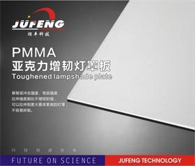 PMMA 亚克力增韧灯罩板