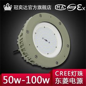 冠奕达GYD830 LED防爆吊灯50W 100W 防爆照明